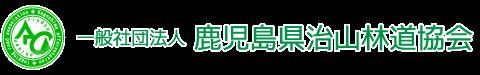 一般社団法人 鹿児島県治山林道協会